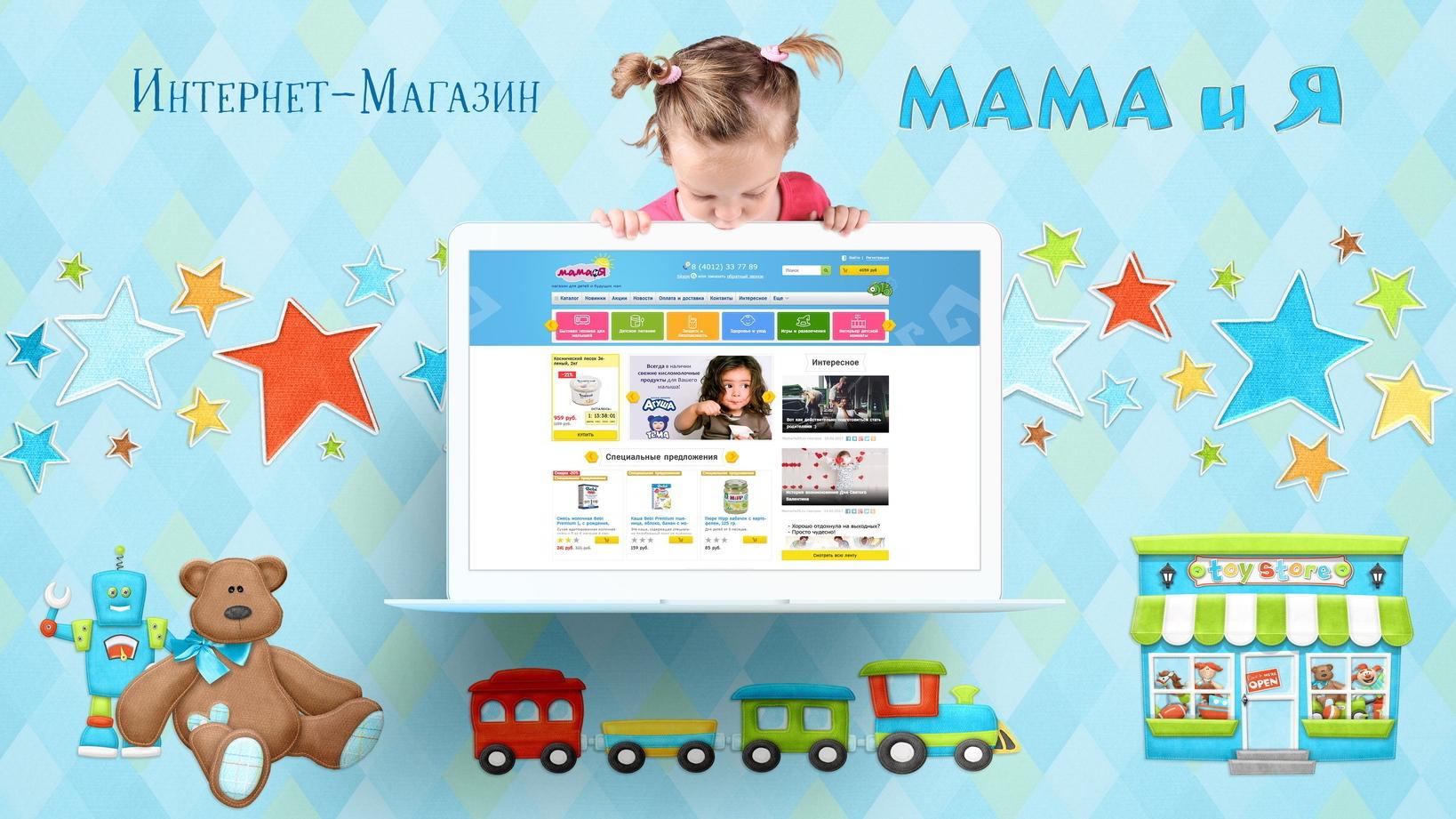 4c4a1ec2292d Создание интернет-магазина МАМА и Я - студия COWORK