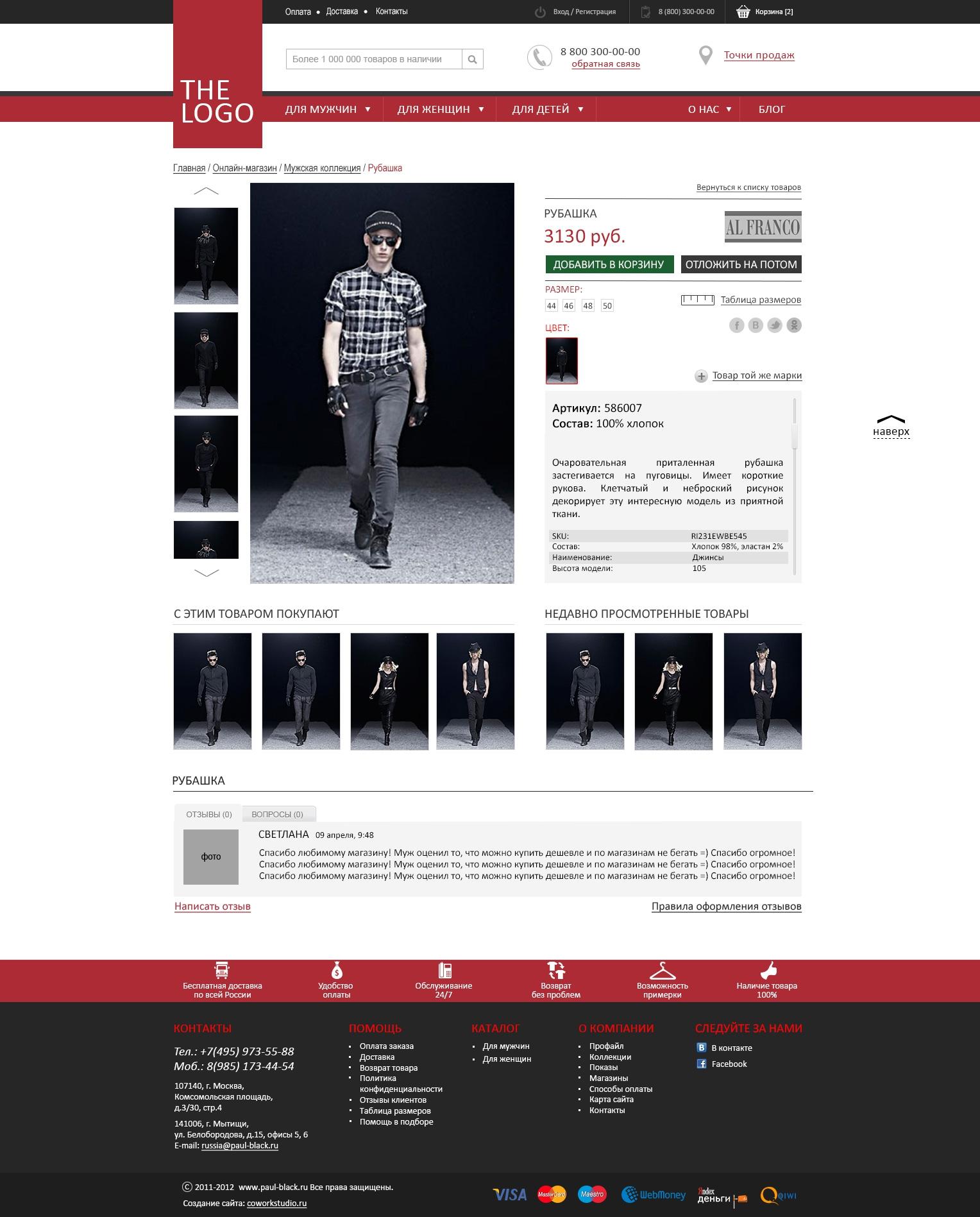 ed689b9251e Макет карточки товаров для интернет-магазина PAUL BLACK