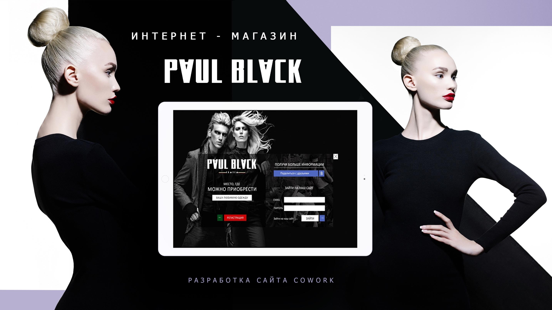 799cf03bd7b Создание интернет-магазина модной одежды Paul Black